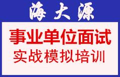 海南事業單位面試培訓
